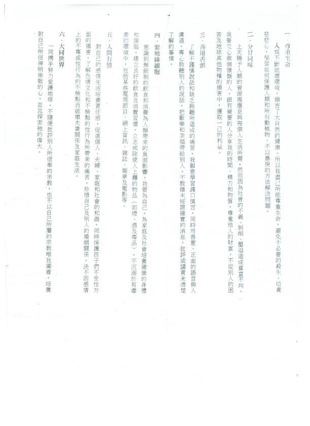 身心靈健康快活人 001